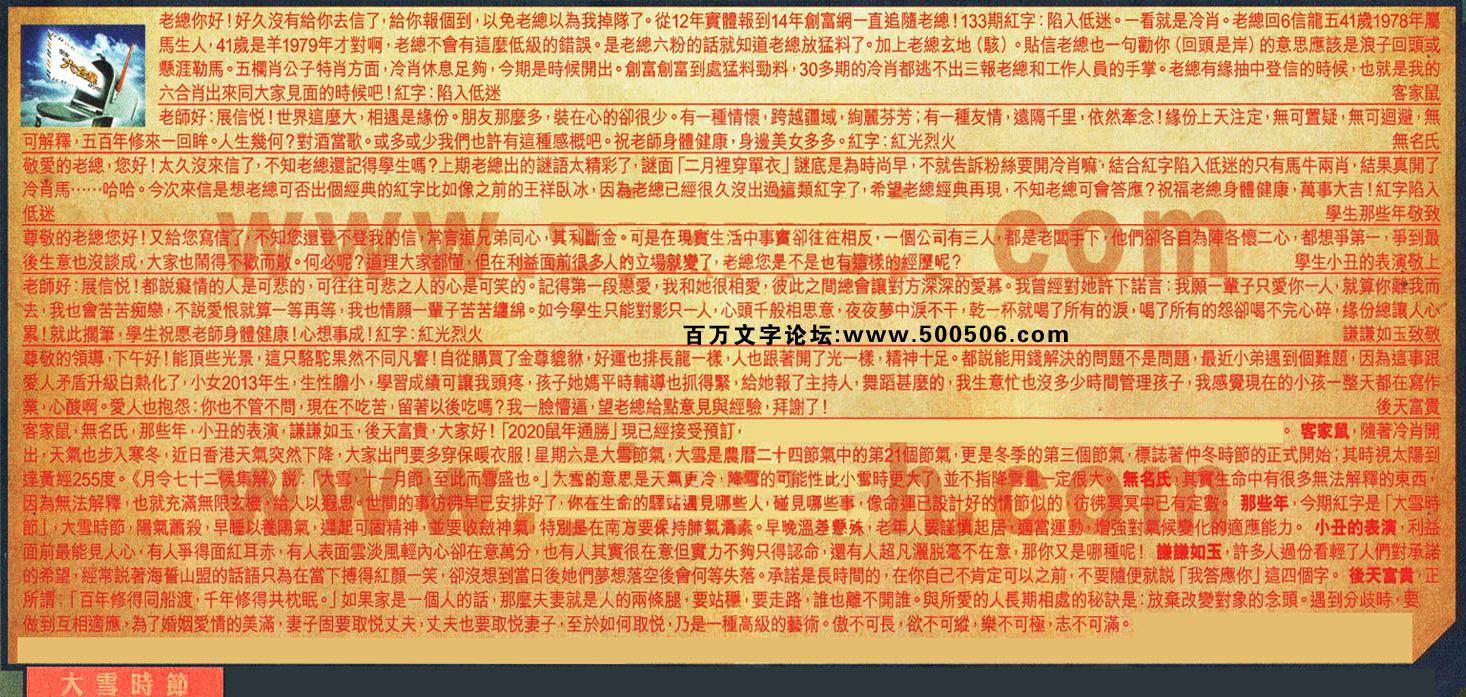 135期:彩民推荐六合皇信箱(�t字:大雪�r�)
