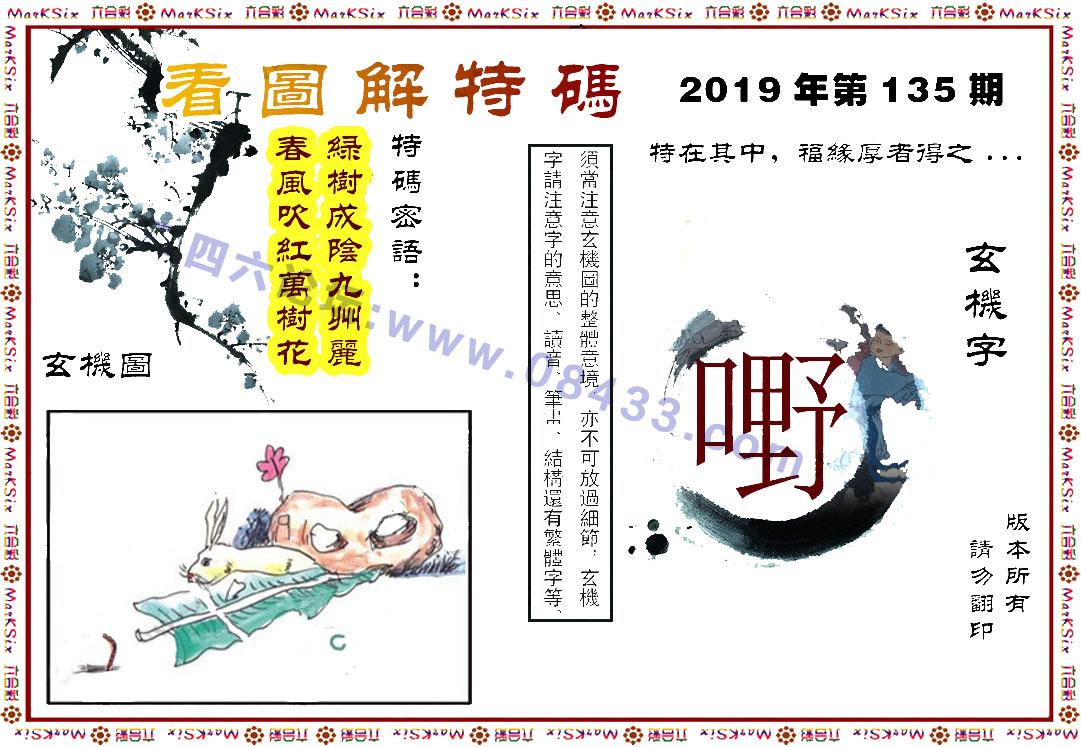 135期:马会内幕原创→〖看图解特码〗