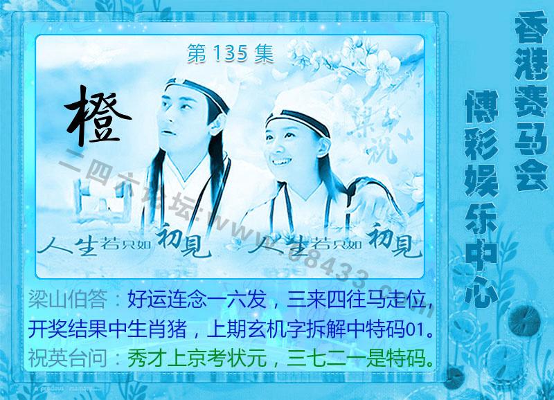 135期:西游记-宝莲灯-梁山伯玄机系列图