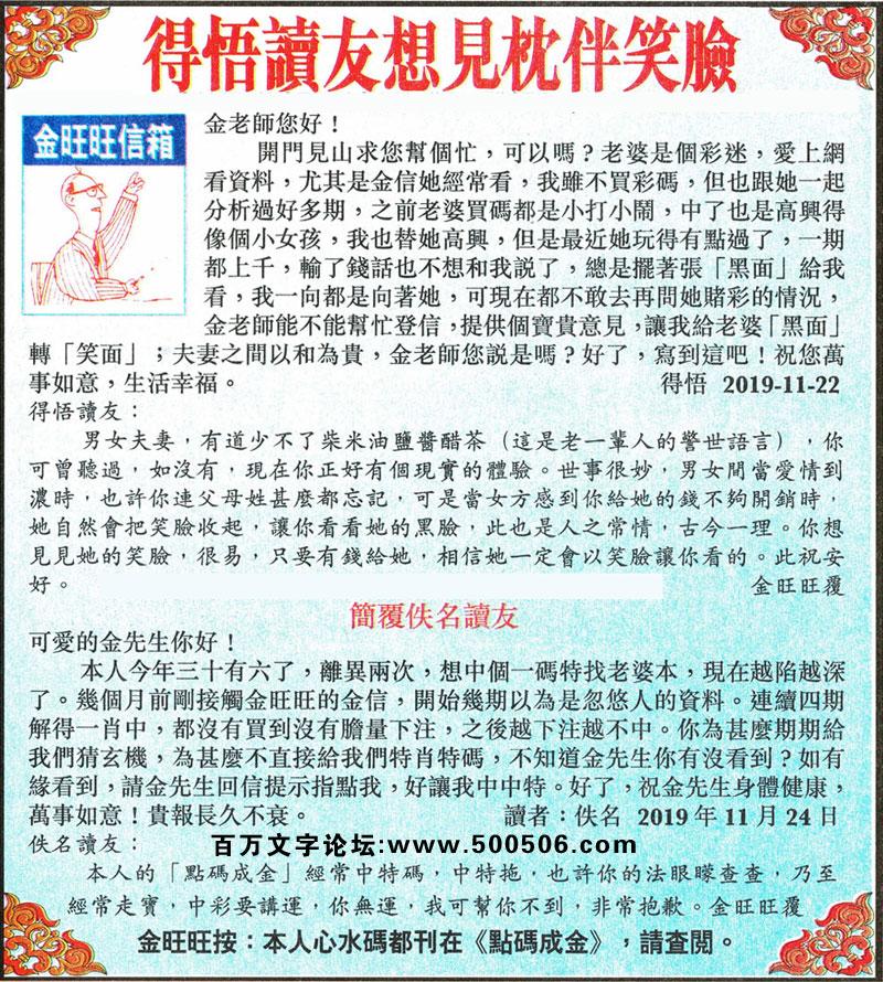 135期:金旺旺信箱彩民推荐→→《得悟�x友想�枕伴笑�》