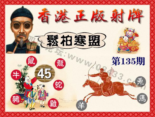 135期:香港正版射牌+曾道人特码诗