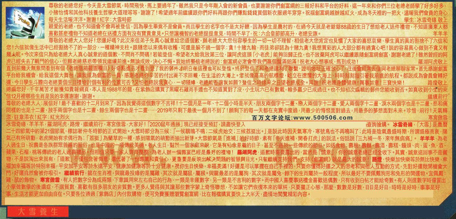 136期:彩民推荐六合皇信箱(�t字:大雪�B生)136期开奖结果:11-35-28-06-12-05-T17(羊/绿/木)
