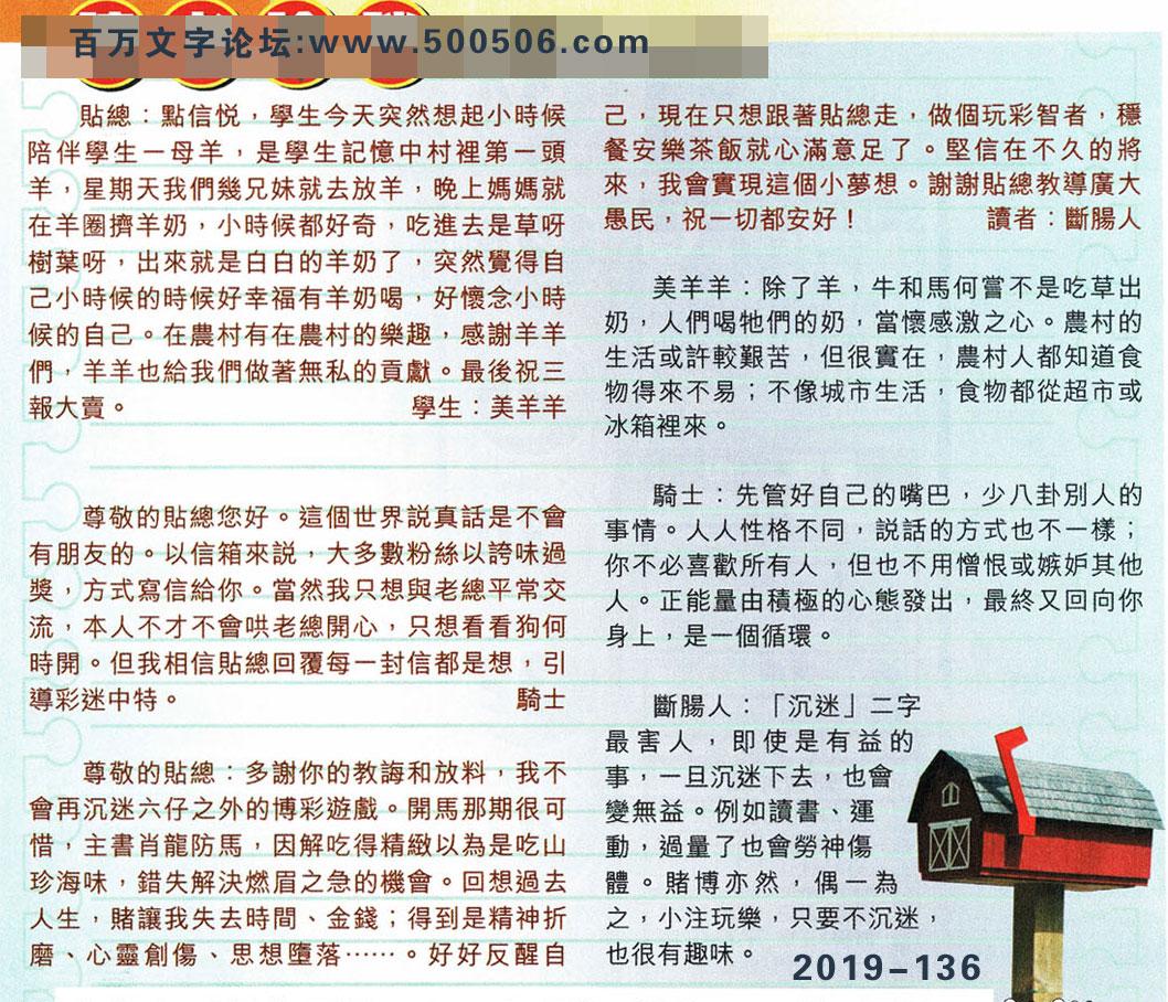 136期:彩民推荐貼信讀者論壇