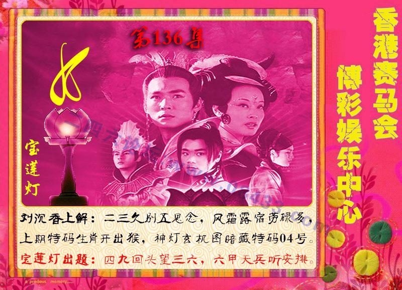 136期:西游记-宝莲灯-梁山伯玄机系列图