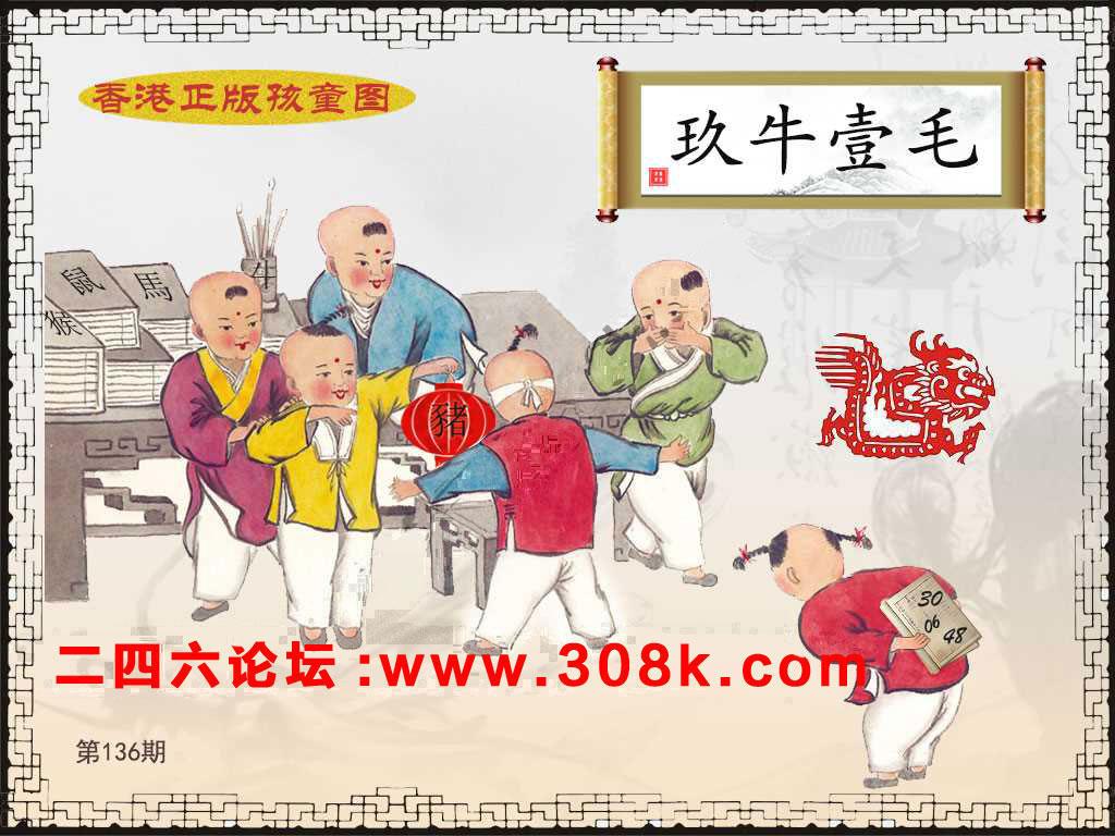 第136期香港正版孩童图