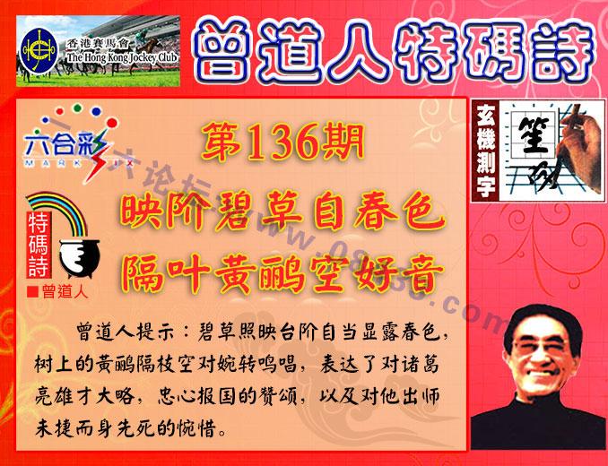 136期:香港正版射牌+曾道人特码诗
