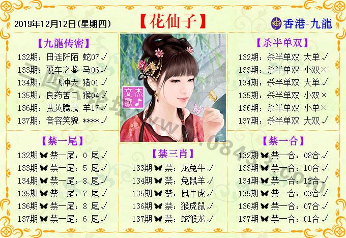 137期:花仙子