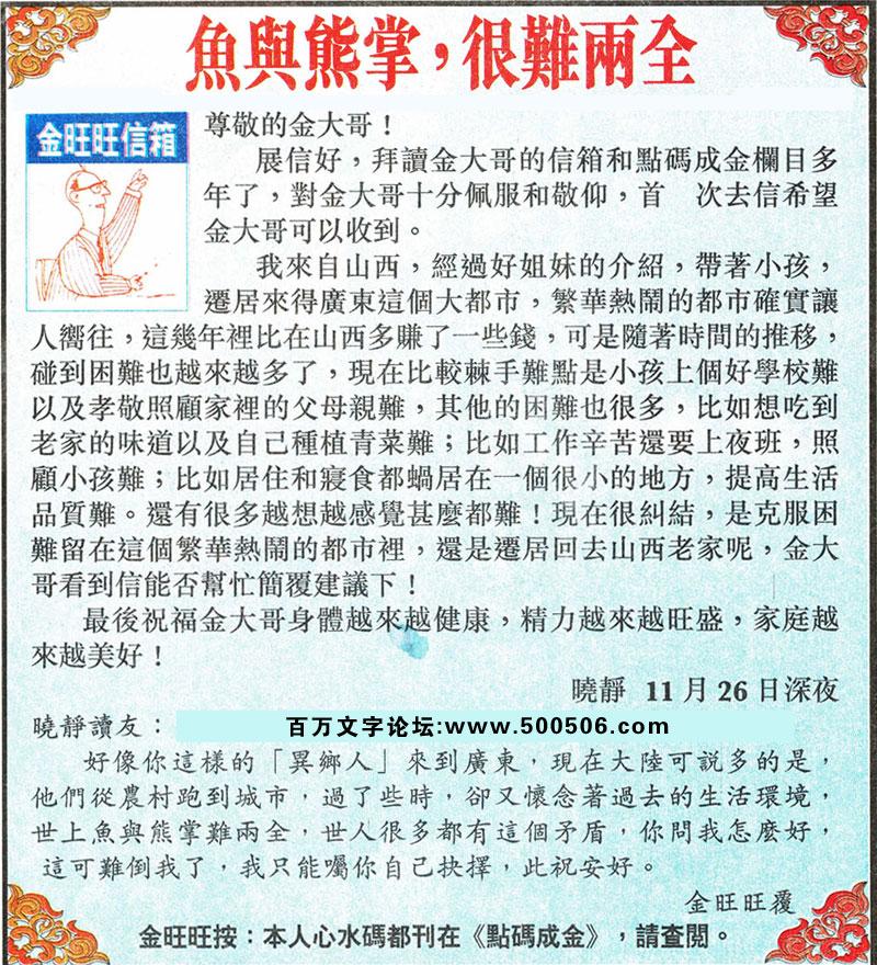 137期:金旺旺信箱彩民推荐→→《�~�c熊掌,很�y�扇�》