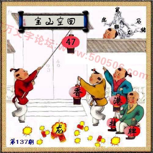 2019年137期正版彩图挂:47 爆:龙 挂牌成语:宝山空回 挂牌出肖:虎猴龙鼠马猪