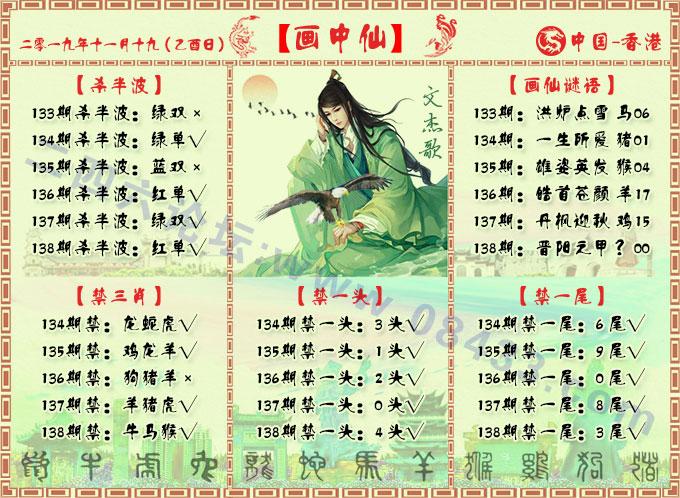 138期:画中仙