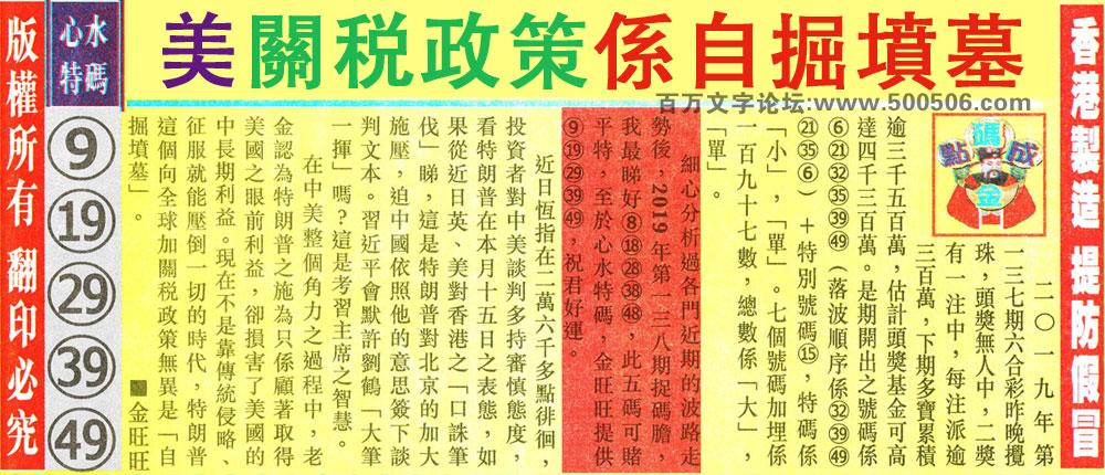138期:金旺旺信箱彩民推荐→→《鼠年通�佟じ郯挠惺邸�