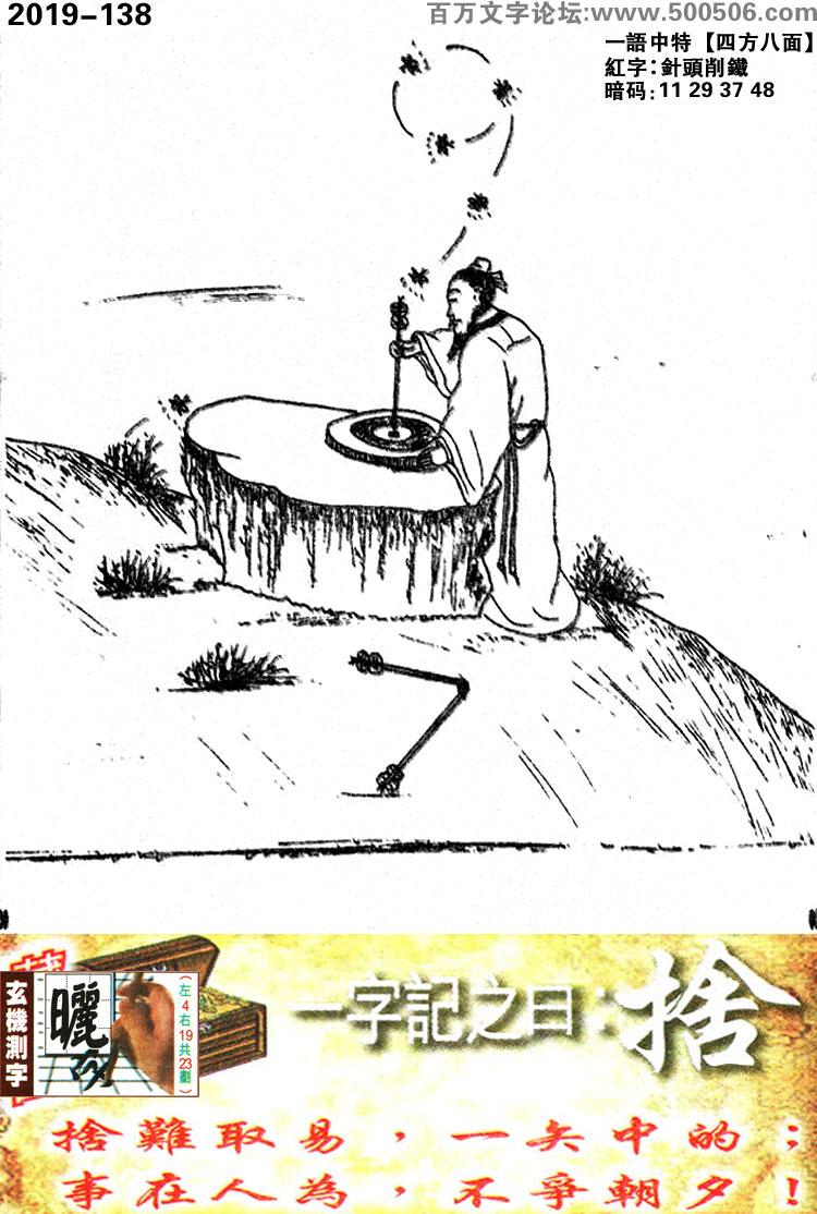 138期跑狗一字�之曰:【�巍�坞y取易,一矢中的;事在人��,不��朝夕!玄�C�y字:《�瘛芬徽Z中特【四方八面】