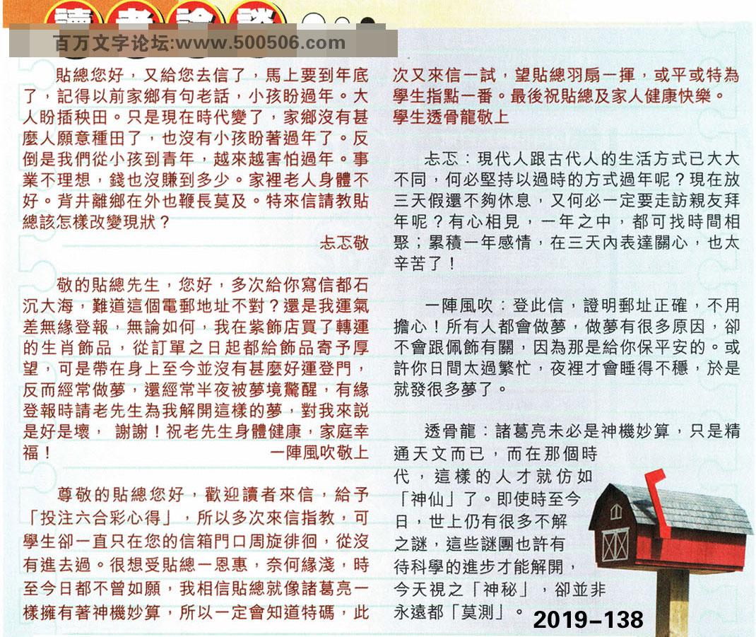 138期:彩民推荐�N信�x者���