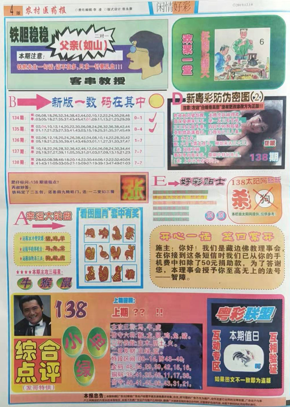 138期:彩民推荐:≮新粤彩≯→(博彩必备)