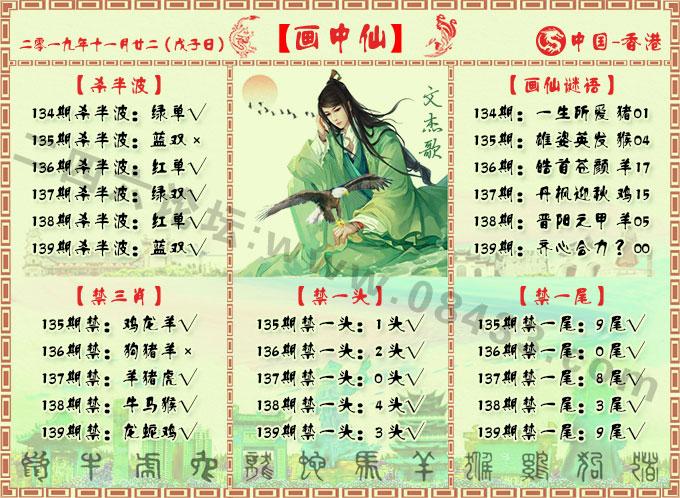 139期:画中仙