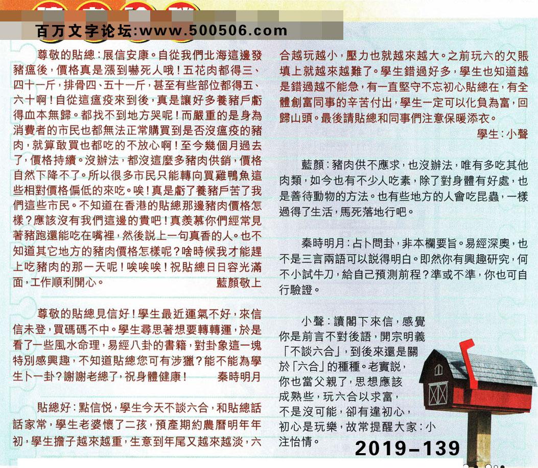 139期:彩民推荐�N信�x者���