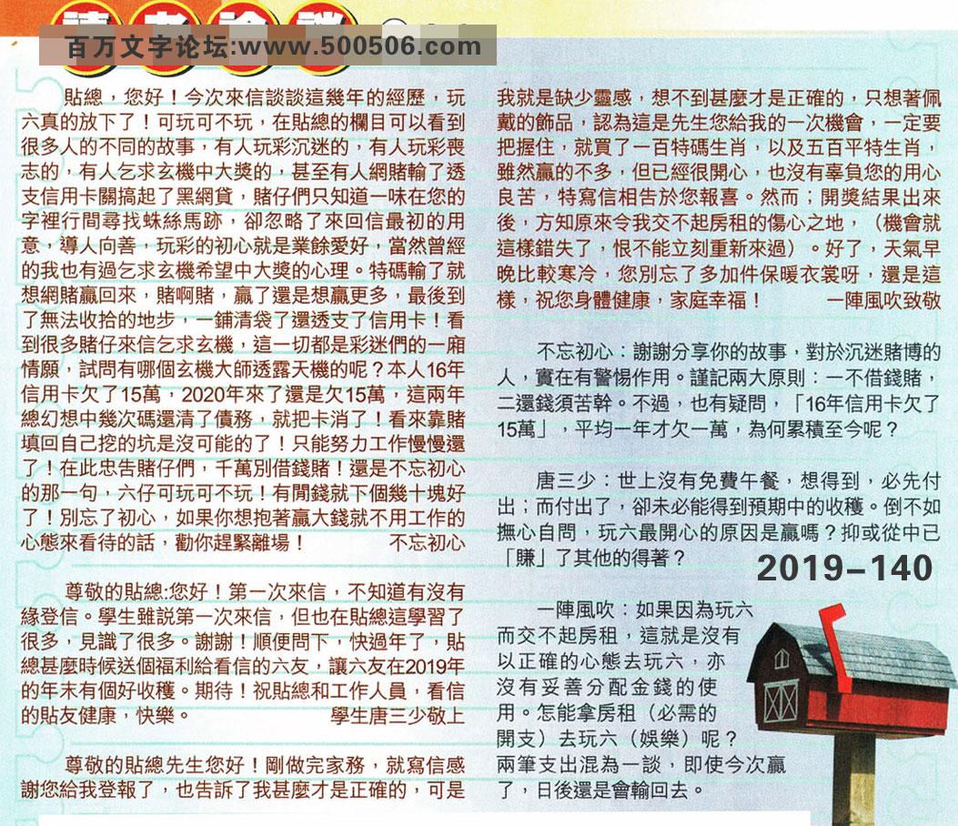 140期:彩民推荐�N信�x者���