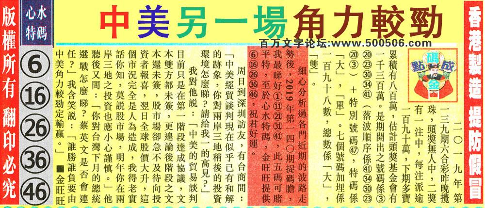 140期:金旺旺信箱彩民推荐→→《�z附蓬麻�b寄枕�人》