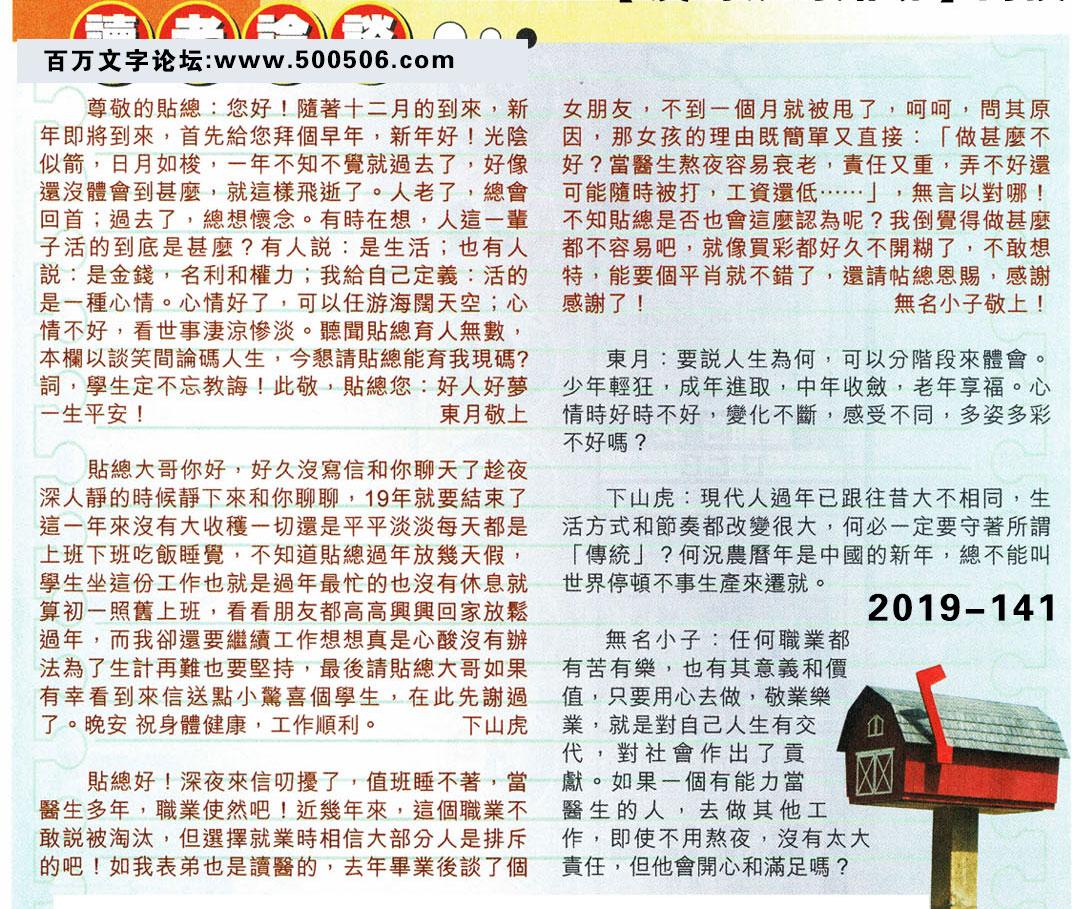 141期:彩民推荐貼信讀者論壇
