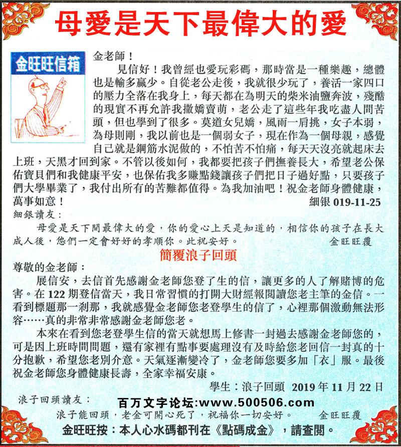 141期:金旺旺信箱彩民推荐→→《母�凼翘煜伦�ゴ蟮�邸�