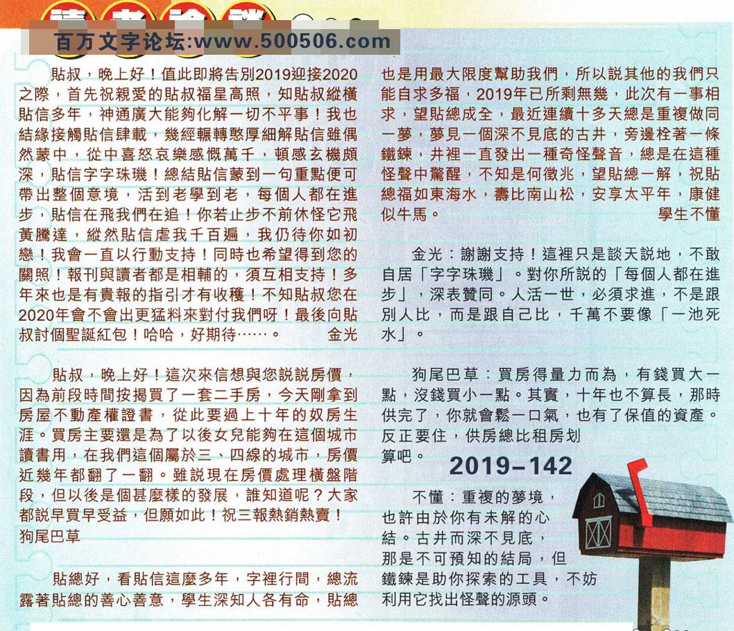 142期:彩民推荐貼信讀者論壇
