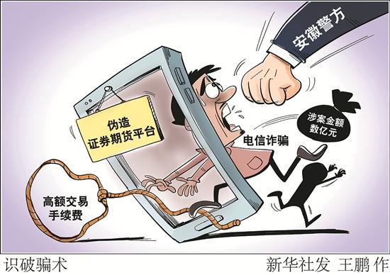 142期功夫茶:识破骗术
