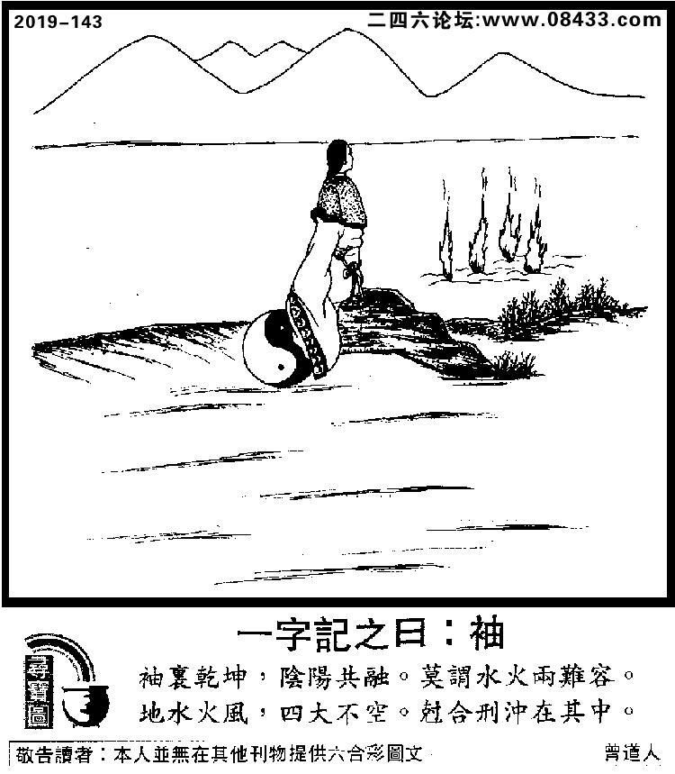 143期另版跑狗玄�C:袖 袖�Y乾坤,��共融。莫�^水火�呻y容。地水火�L,四大不空。�『闲�_在其中。