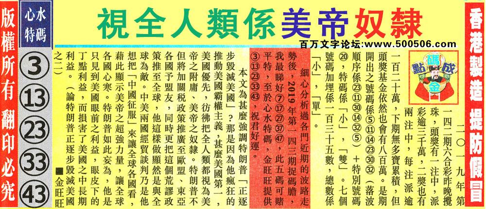 143期:金旺旺信箱彩民推荐→→《擦乾眼�I・再作�统稹�