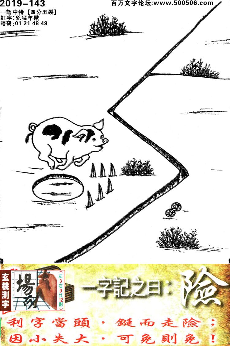 143期跑狗一字�之曰:【�U】利字���^,�b而走�U;因小失大,可免�t免!玄�C�y字:《�觥芬徽Z中特【四分五裂】