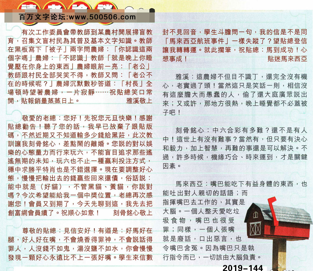 144期:彩民推荐貼信讀者論壇