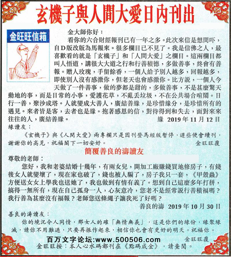 144期:金旺旺信箱彩民推荐→→《玄�C子�c人�g大�廴�瓤�出》