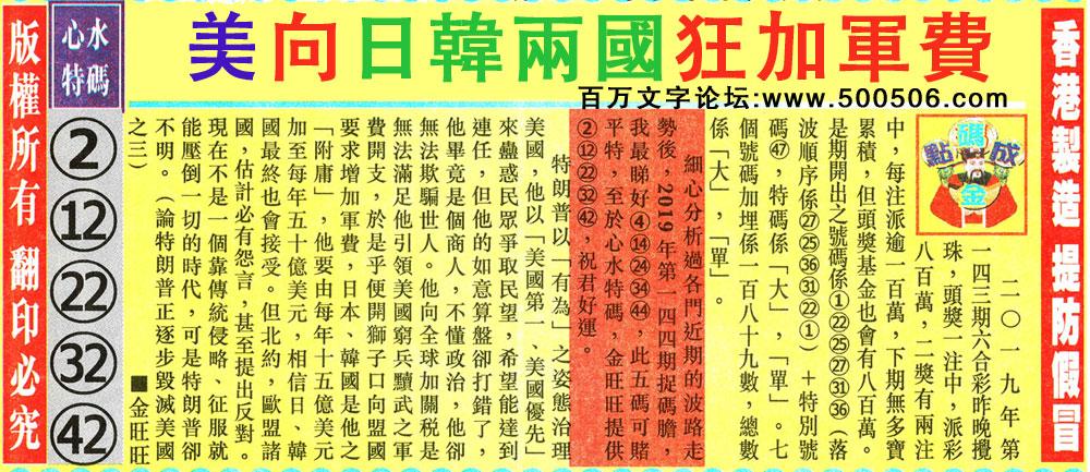 144期:金旺旺信箱彩民推荐→→《玄機子與人間大愛日內刊出》