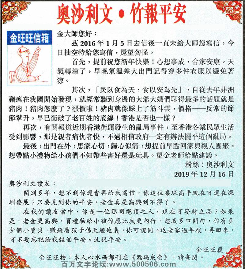 001期:金旺旺信箱彩民推荐→→《�W沙利文・竹�笃桨病�