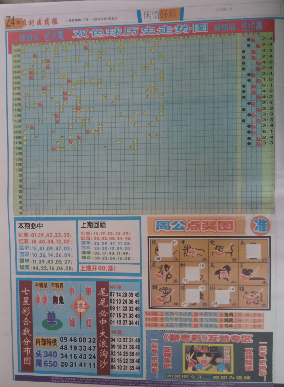 001期:彩民推荐:≮粤彩联盟≯→(博彩必备)