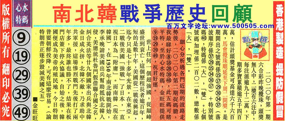 002期:金旺旺信箱彩民推荐→→《美帝打�骸け本┤套�》