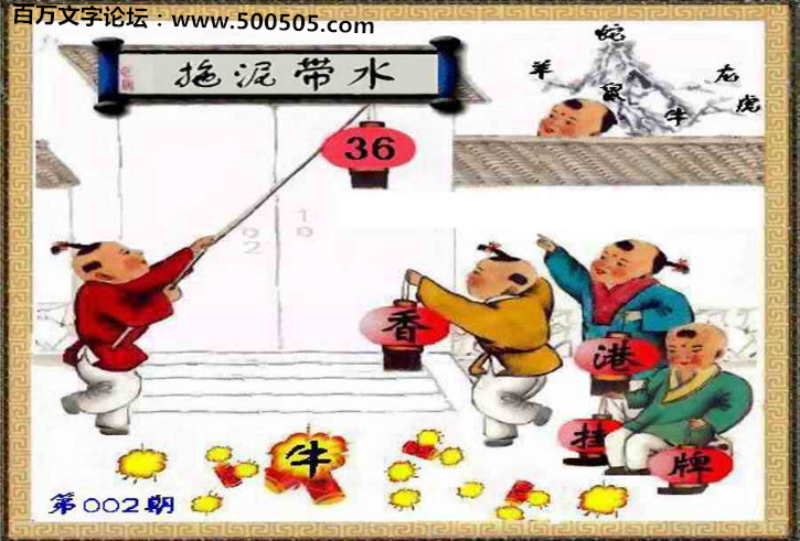 ✪_2020年002期正版彩图挂:36 爆:牛 挂牌成语:拖泥带水 挂牌出肖:羊蛇鼠牛龙虎