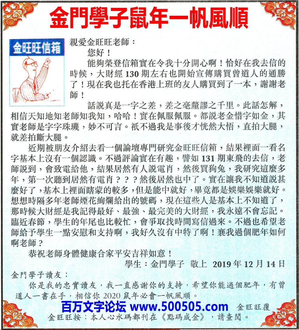 003期:金旺旺信箱彩民推荐→→《金�T�W子鼠年一帆�L�》