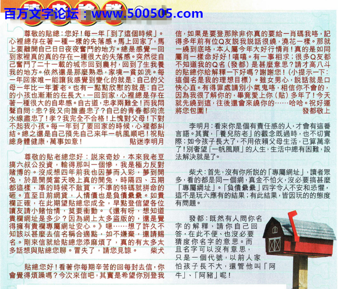 003期:彩民推荐貼信讀者論壇