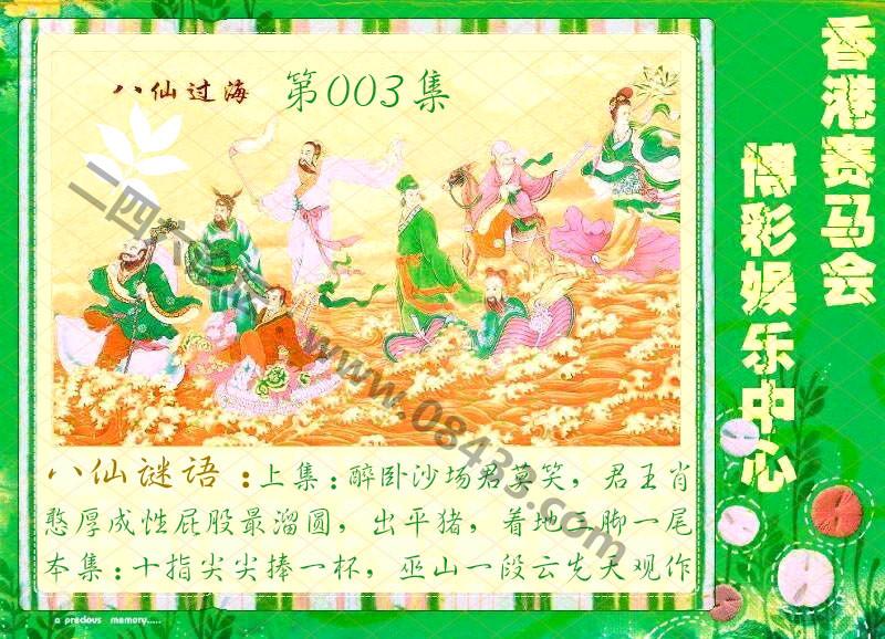 003期:绿色玄机-七仙女-白娘子
