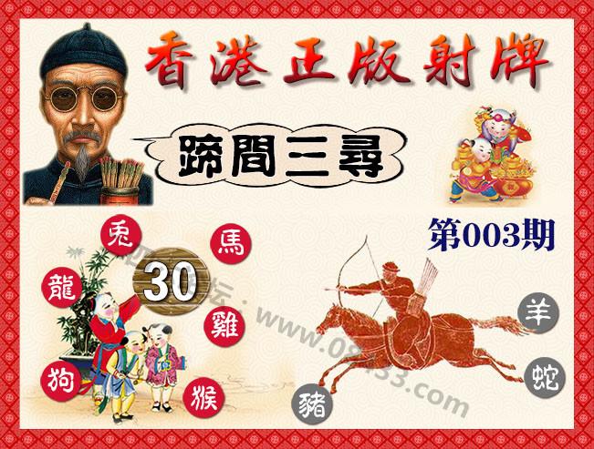 003期:香港正版射牌+曾道人特码诗