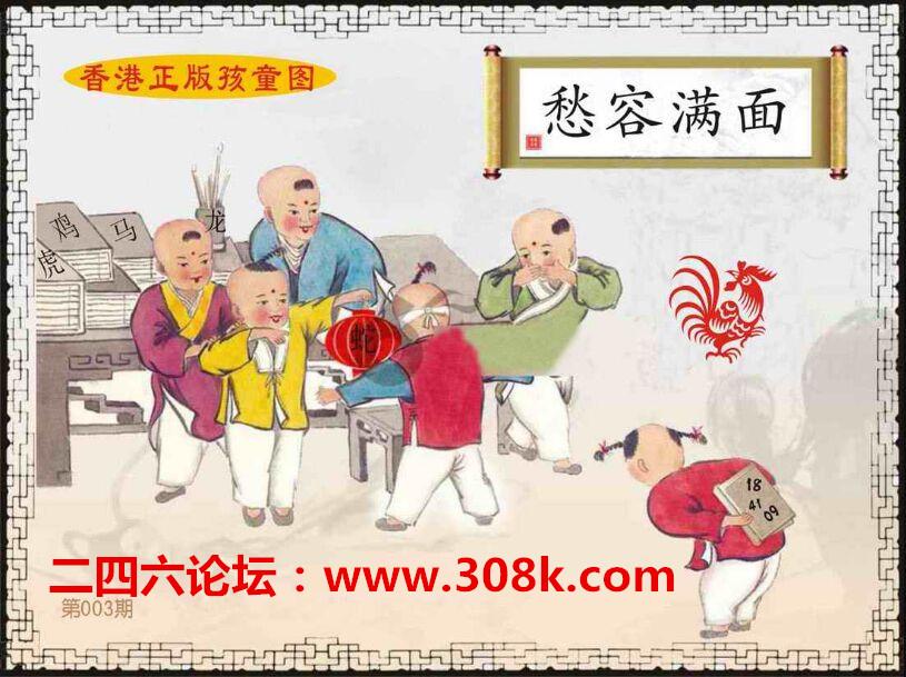 第003期香港正版孩童图