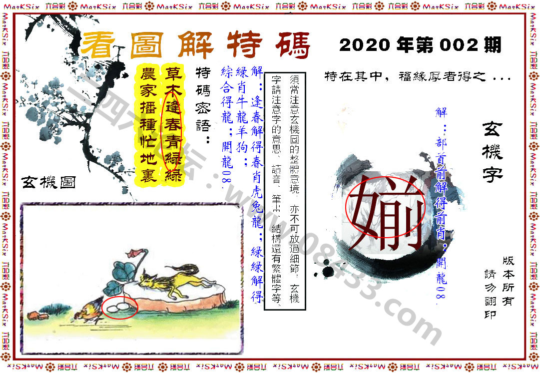 003期:马会内幕原创→〖看图解特码〗