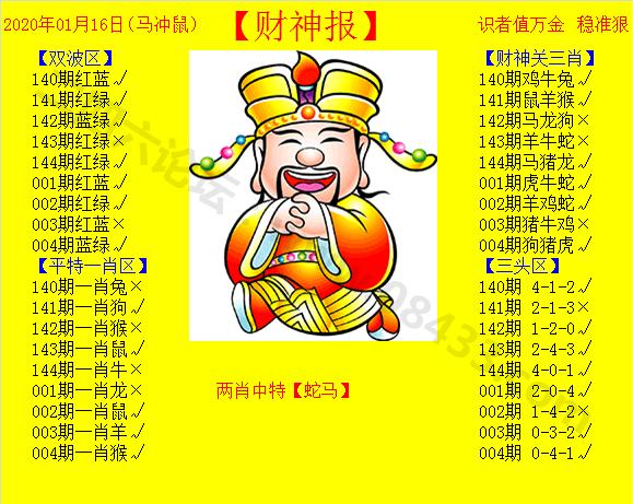 004期:黄色财神报