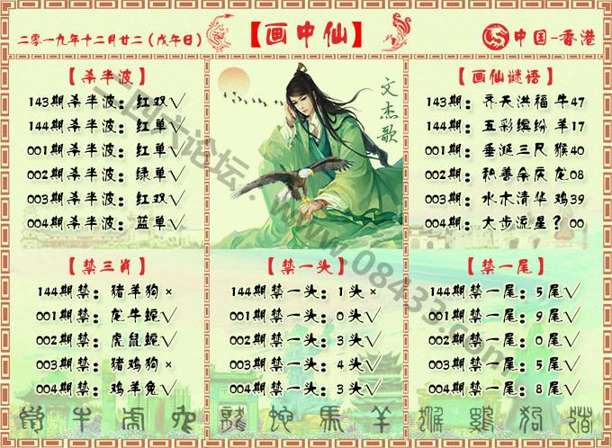 004期:画中仙