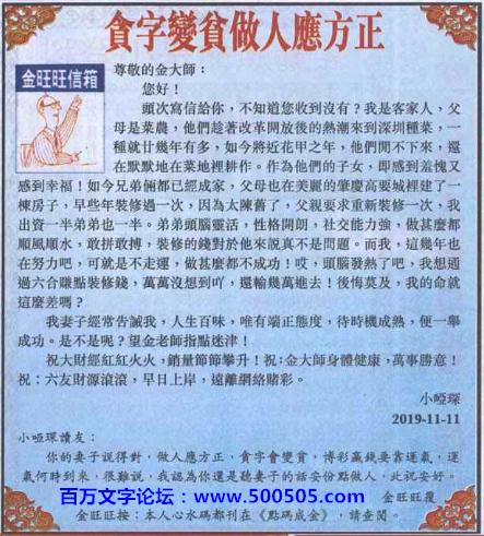 004期:金旺旺信箱彩民推荐→→《貪字變貧做人應方正》