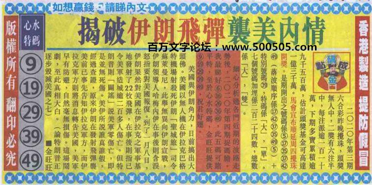 004期:金旺旺信箱彩民推荐→→《�字��做人��方正》
