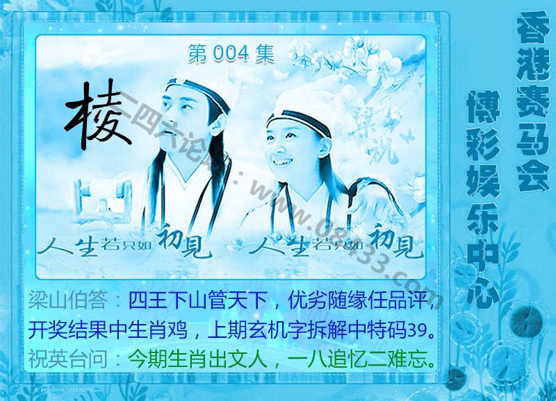 004期:西游记-宝莲灯-梁山伯玄机系列图
