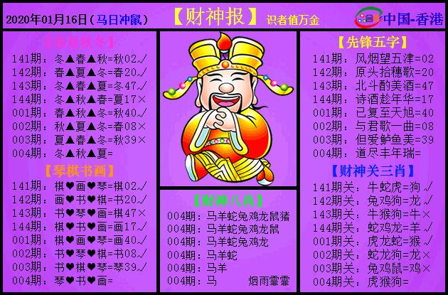 004期:紫财神