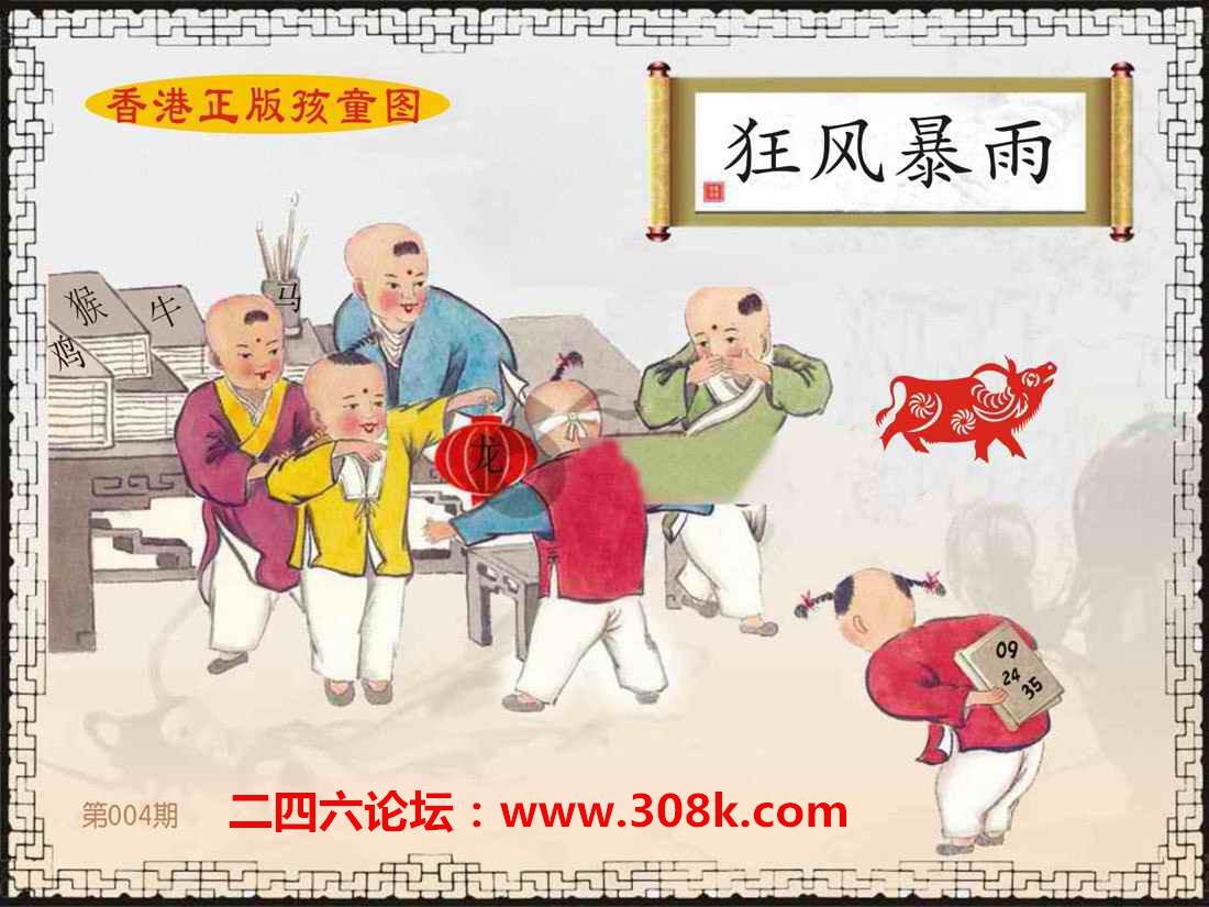 第004期香港正版孩童图