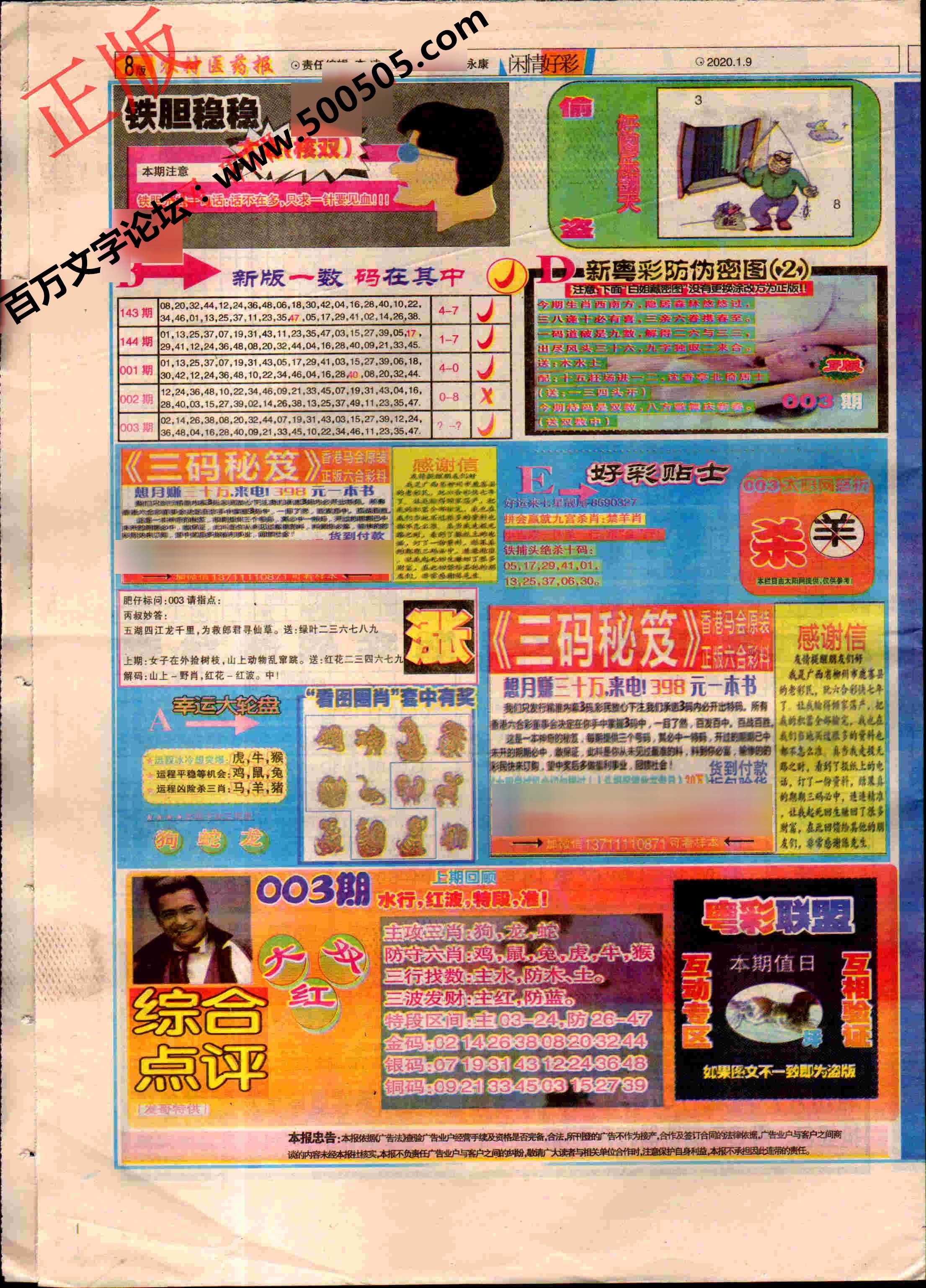 003期:彩民推荐:≮财富赢家≯→(七星彩图)